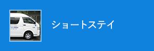 施設入所(ショートステイ)