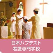 日本バプテスト看護専門学校