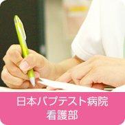 日本バプテスト病院看護部