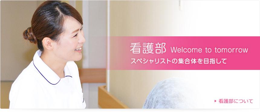 看護部 Welcome to tomorrow スペシャリストの集合体を目指して