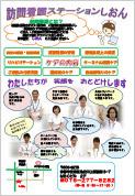 訪問看護ステーションの紹介