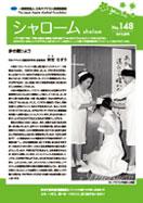 No.148 2018.10発行