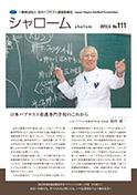No.111 2012.05発行