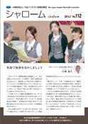 No.112 2012.07発行