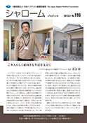 No.116 2013.03発行
