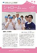 No.117 2013.05発行