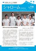 No.118 2013.07発行