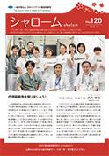 No.120 2013.11発行