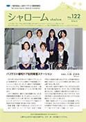 No.122 2014.03発行
