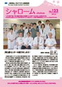 No.123 2014.05発行