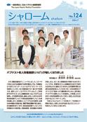 No.124 2014.07発行