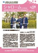 No.128 2015.03発行