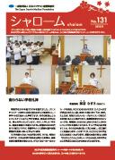 No.131 2015.09発行