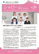 No.135 2016.5発行