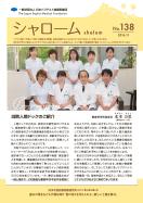 No.138 2016.11発行