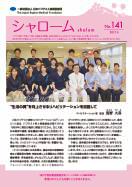 No.141 2017.5発行