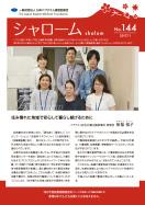 No.144 2017.11発行