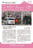 No.146 2018.4発行